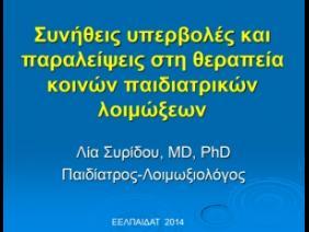 Συνήθεις υπερβολές και παραλείψεις στην θεραπεία κοινών Παιδιατρικών λοιμώξεων